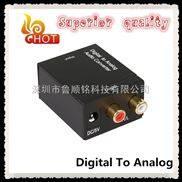 數字光纖/同軸轉模擬音頻轉換器apple tv3電視光纖轉換3.5