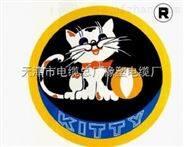 小猫牌电缆YCW 、YC
