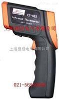 ET982手持式红外线测温仪