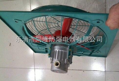 防爆排风扇价格 防爆壁式排风扇bfs ,产品特点: 1,防爆排风扇由电机