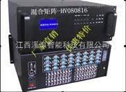 混合矩阵切换器HV080816-江西混合矩阵16系列