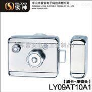 LY09AT10系列联动锁