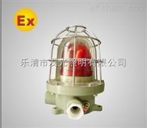 厂家供应220V防爆声光报警器