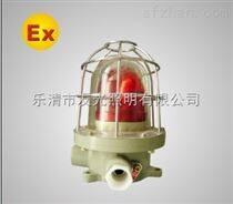 廠家供應220V防爆聲光報警器