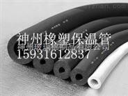 B2级橡塑保温管