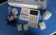 AS808无线防盗报警器
