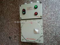 ⅡB/380V/63A防爆磁力启动器