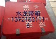 船用消防皮龙箱