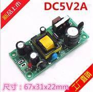 稳压5V2A裸板开关电源模块