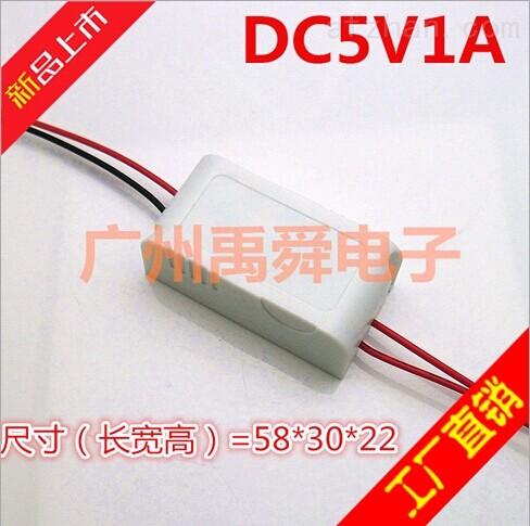 ac220v转5v1a电源板 工业设备电源 仪器仪表电源 led电源