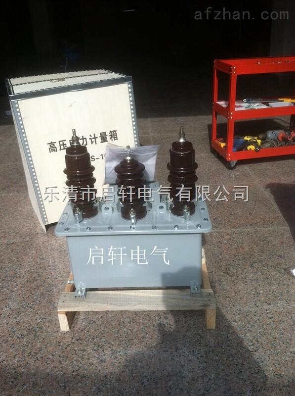 1.1.1 JLS-6、10型三相油浸式户外高压电力计量箱(以下简称计量箱)适用于额 定电压为10kV,额定频率为50-60Hz的三相交流网路上作电能计量用,由组合互感器和 电表箱两部分组成。 1.1.2 JLS-6、10型计量箱适用于下列场合的电能计量: a、农村排灌站,乡镇企业、加工厂、中小型工厂、矿区、交通运输等各种企、事 业单位以及林业、基建工地暂设供电站的高压输电线路的电能计量。 b、小电站发电量计量或小电站电网与国家进行联网运行时互送电能时的计量。 2、使用环境条件: 2.
