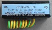 OD-RJ45S-E100-网络防雷器-RJ45以太网防雷-24路千兆防雷-网络交换机防雷-电脑防雷