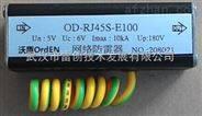 网络防雷器,RJ45以太网防雷,24路千兆防雷,网络交换机防雷,电脑防雷OD-RJ45S-E100