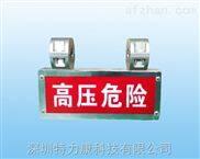 高壓危險警示燈批量銷售