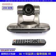20x高清变焦USB输出高清1080P变焦视频会议摄像机