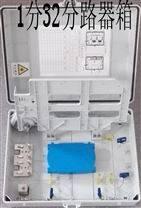 48芯壁挂式塑料光缆分线箱