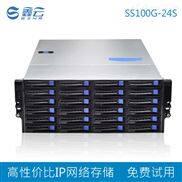 24盘位 磁盘阵列 IPSAN NAS ISCSI高性价比 网络存储 SS100G-24S