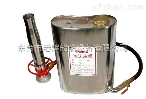 消防器材:手提式空气泡沫枪装置