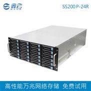 鑫云SS200P-24R高性能万兆网络存储