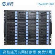 鑫云SS200P-50R高性能万兆网络存储