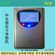 网络中文语音感应卡式磁卡考勤机