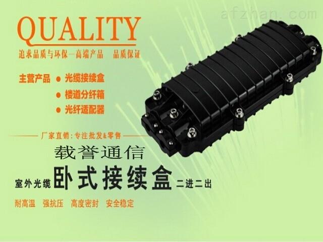 二进二出光缆接头包 二进二出光缆接头包介绍: 二进二出光缆接头包是通俗的叫法,学名叫光缆接续盒,又称光缆接续包、光缆接头包和炮筒,主要是在适用于各种结构光缆的架空、管道、直埋等敷设方式之直通和分支连接。盒体采用进口增强塑料,强度高,耐腐蚀,终端合适用于结构光缆的终端机房内的接续,结构成熟,密封可靠,施工方便 。 广泛用于通信、网络系统,CATV有线电视、光缆网络系统等等。  产品特性 产品的盒体采用优质工程塑料。 产品采用2次压缆技术,确保盒内光纤无附加衰耗。 产品具有多次复用和扩容功能。 技术特性