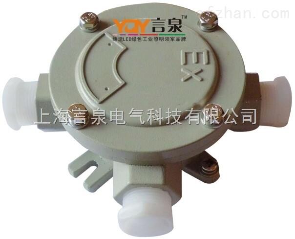 fhd-g3/4c三防接线盒(防水防尘防腐分线盒)