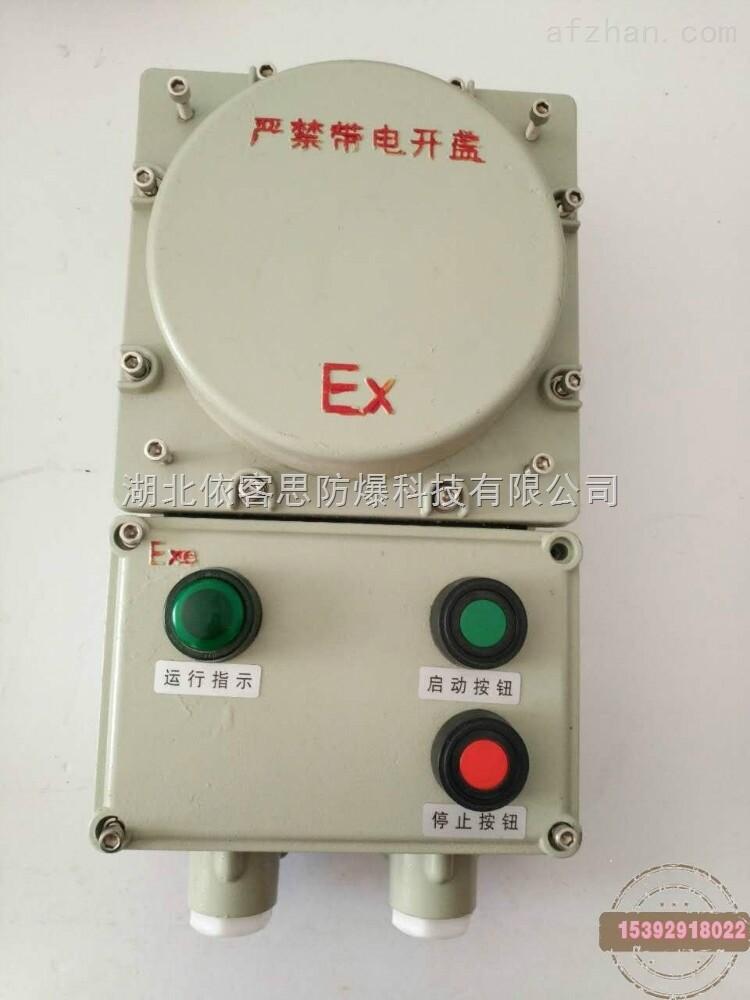 防爆防腐电磁起动器