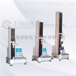 万能材料试验机微机控制电子万能材料试验机