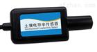 電導率傳感器、土壤電導率傳感器ESM-EC