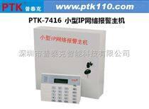 PTK-7416小型IP網絡總線報警主機