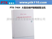 PTK-7464大型IP網絡總線報警系統
