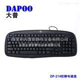 DP-241防静电键盘
