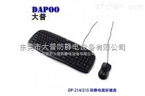 DP-214/DP-215 防静电鼠标键盘