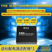 SCART转HDMI高清音视频信号转换器(同三维T708)