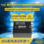 数字音频/光纤/同轴转模拟音频转换器(同三维T101)