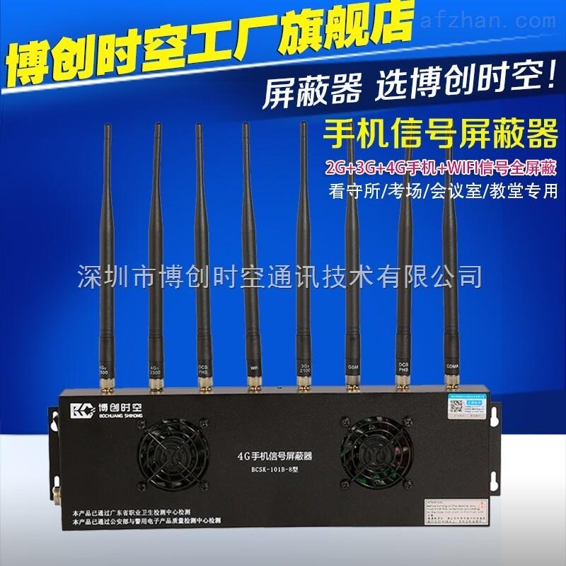 使用全频段大功率4G手机信号屏蔽器