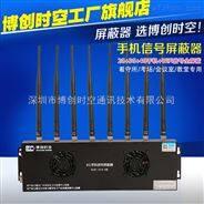 **使用全频段大功率4G手机信号屏蔽器
