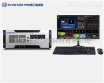 虚拟演播室HD1200 PRO真三维虚拟抠像系统
