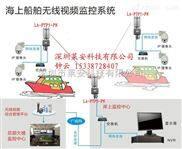 海上无线监控系统
