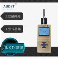 全金属VOC便携式检测仪