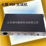 4路VGA(DVI)信號光端機