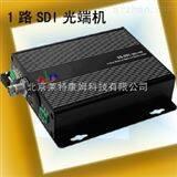 4路SDI信號高清光端機