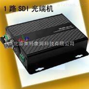 4路SDI信号高清光端机