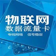 智能抄表物联流量卡-智宇物联-企业、厂商智能设备专用