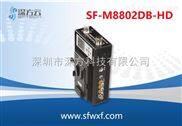 SF-M8802DB-HD 单兵无线传输设备 COFDM单兵图传 火车无线监控