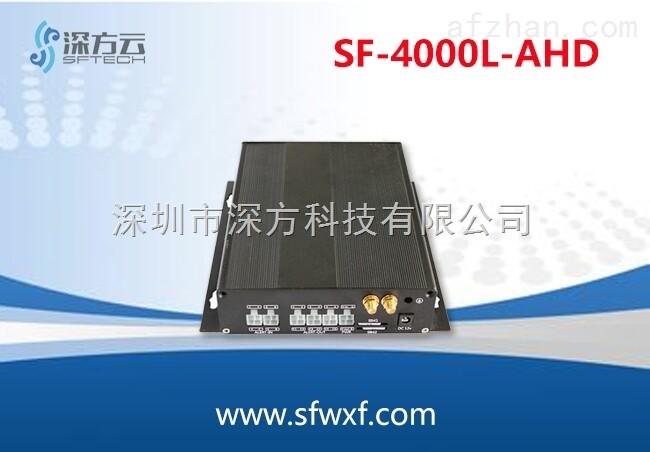 SF-4000L-AHD 车载4G无线传输 AHD无线监控设备 无线流量监控