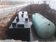 随州地埋式一体化污水处理设备工艺