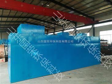 湖南省宜章县瑶岗仙钨矿职工医院污水处理设备生产厂家