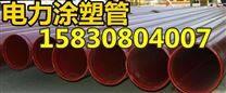 热浸塑穿线管规格/价格
